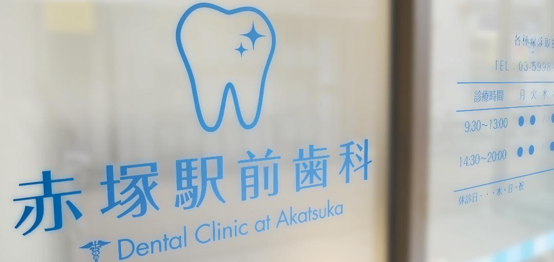 赤塚駅前歯科